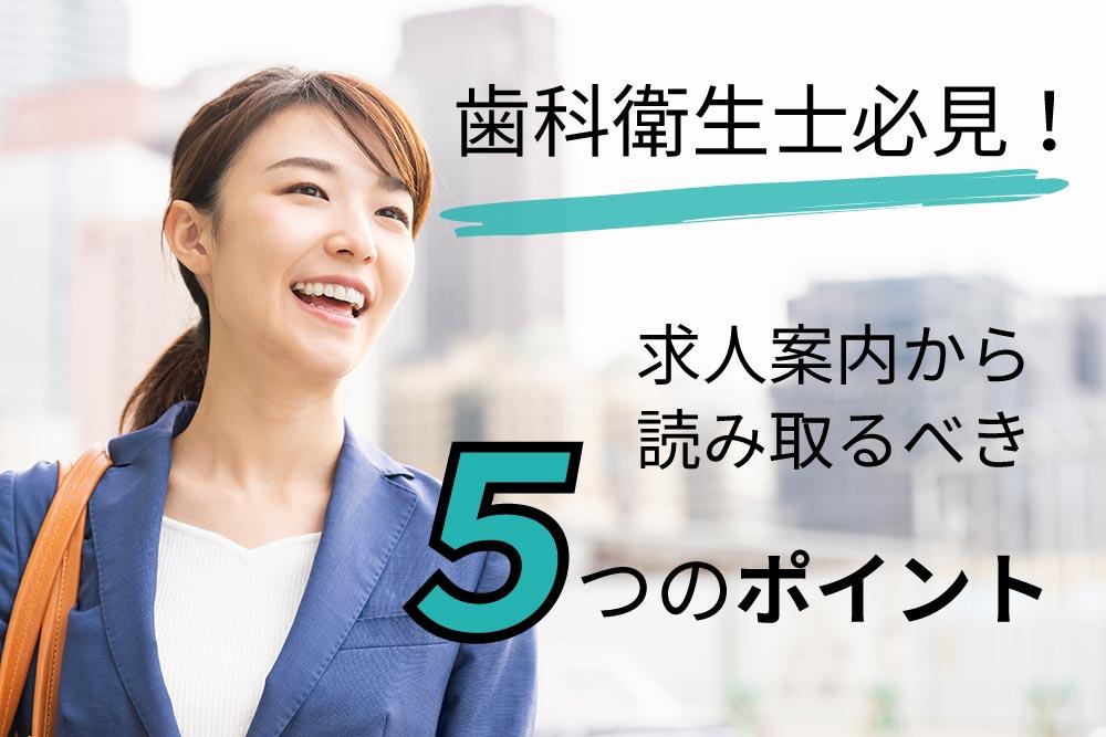 就活中の歯科衛生士必見!求人案内から読み取るべき5つのポイント